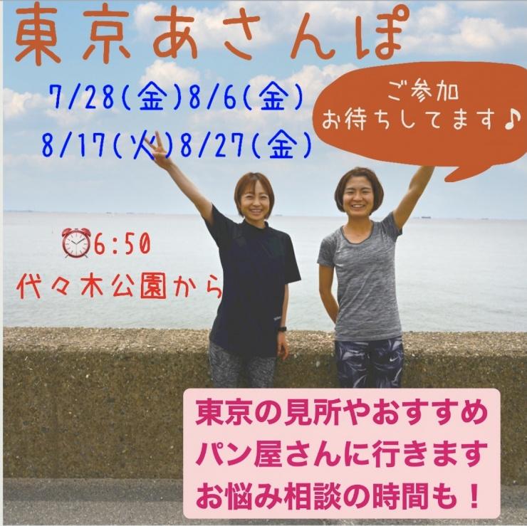 【8/6(金),17(火),27(金)】東京あさんぽ