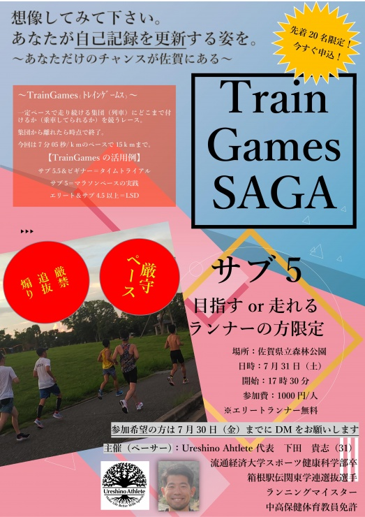Train Games SAGA(7分5秒/kmサブ5ペースで15km)