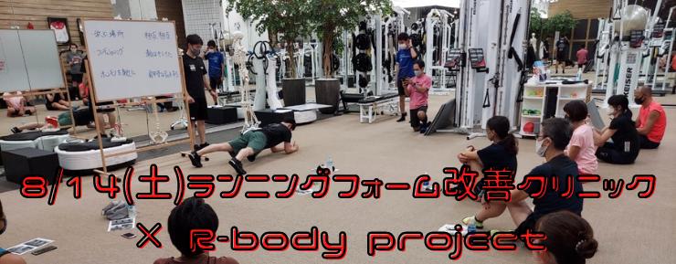 8/14(土)ランニングフォーム改善クリニック × R-body project