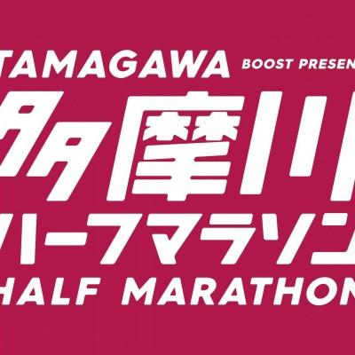 多摩川ハーフマラソン2021(秋)