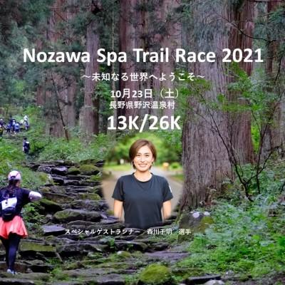 【初心者歓迎】Nozawa Spa Trail Race 2021
