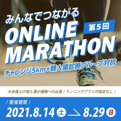 【みんつなオンラインマラソン】第5回 チャレンジ5km + 類人猿診断グループ対抗