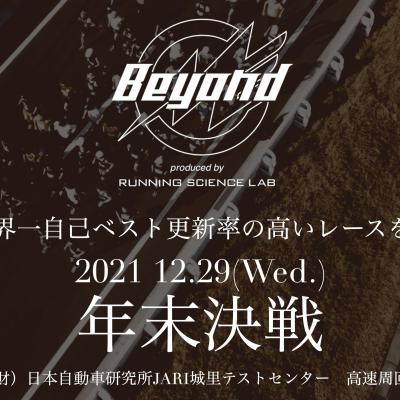 【Beyond2021】世界一自己ベスト更新率の高いマラソン大会