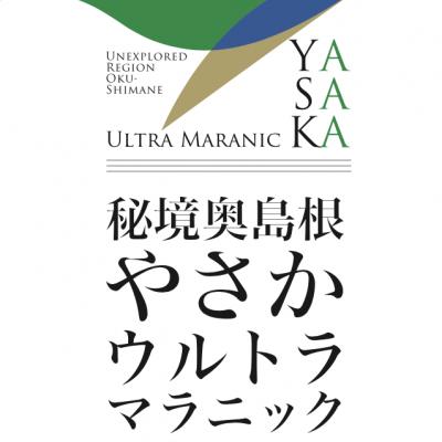 秘境奥島根やさかウルトラマラニック in 浜田 2021 オンライン