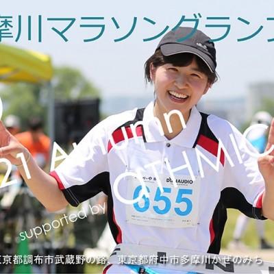 多摩川マラソングランプリ2021 Autumn
