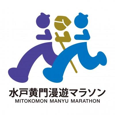 水戸黄門漫遊マラソン 実行委員会事務局