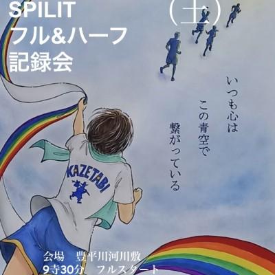 Hokkaido KAZETABI SPILIT 記録会