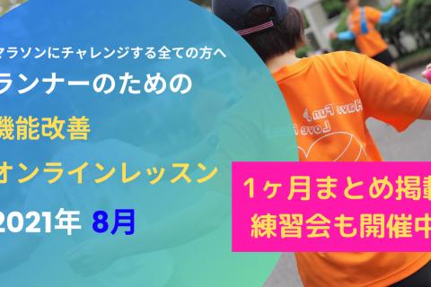 リンクフィットネス主催ランナーのための機能改善オンラインレッスン2021年8月