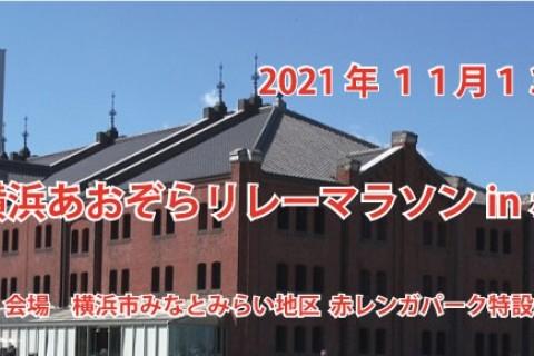 第4回 横浜あおぞらリレーマラソンin赤レンガ
