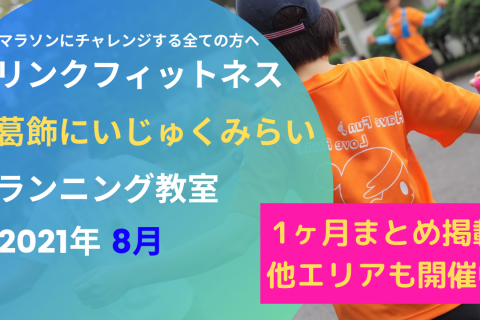 リンクフィットネス東京葛飾区にいじゅくみらいランニング教室2021年8月