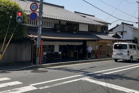 【嵐山】中村軒のぜんざいRUN&スポーツマッサージ講座