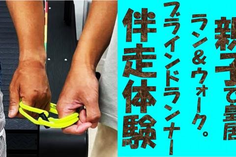 【8/23】夏休み特別企画 「親子で皇居ラン&ウォーク+ブラインドランナー伴走体験」