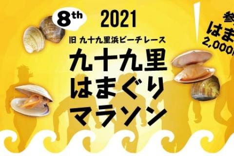 2021年 第8回九十九里はまぐりマラソン