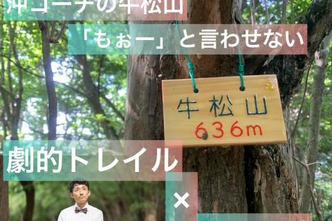 水曜ランでしょう?亀岡・牛松山!「もぉ〜!」と言わせないw 達成感満載トレイル&川遊び会