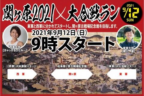 9/12(日) 関ケ原2021☆大合戦RUN