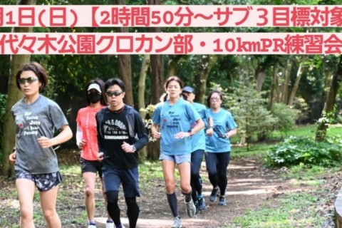 8月1日(日)【2時間50分~サブ3目標対象】代々木公園クロカン部・10kmPR練習会