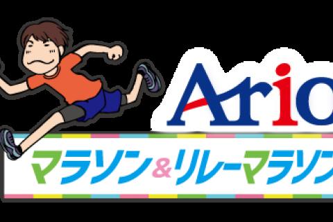第2回Arioマラソン&リレーマラソン 上尾大会