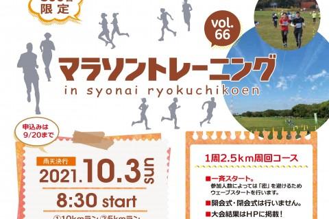 マラソントレーニングvol.66 in 庄内緑地