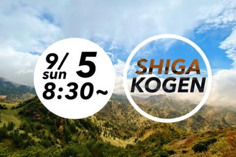 9/5(日)MountainAddicts @志賀高原エクストリームトレイル試走