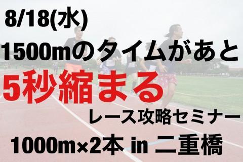 8/18 1500mのタイムがあと5秒縮まるレース攻略セミナー400m×7本 二重橋前