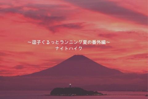 ナイトハイク 〜逗子ぐるっとランニング夏の番外編〜(2021年8月14日開催)