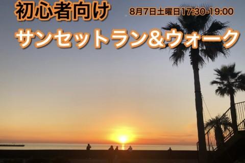 【初心者向け 無料】サンセットラン&ウォーク@幕張