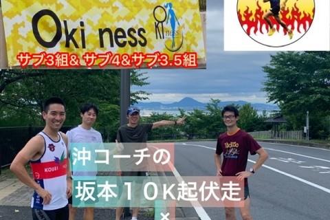 【7.24土曜】10K・坂本起伏チャレンジ走& トラックスピード練習会