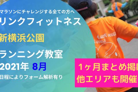 リンクフィットネス新横浜公園ランニング教室2021年8月※フォーム解析、Runmetrix体験有り