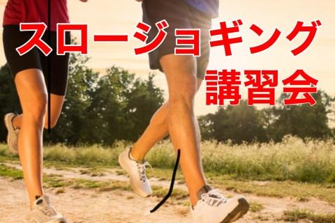 7/31(土)スロージョギング講習会