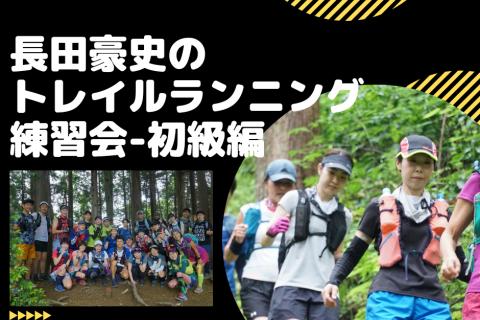 8/1(日)長田豪史のトレイルランニング練習会in高尾-初級編-