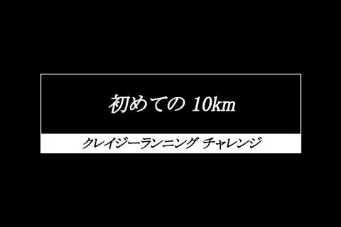 【初心者向け】初めての10km 〜クレイジーランニングチャレンジ〜(2021年7月31日開催)