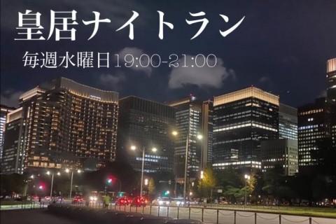 【初心者 ホノルルマラソン 無料】8月18日水曜日皇居ナイトラン10キロ