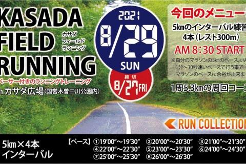 8/29【インターバル走ペーサー付き】カサダ☆フィールドランニング