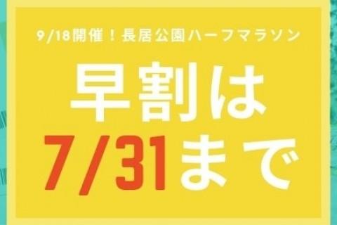 【9月18日】第28回長居公園ハーフマラソン
