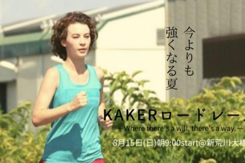 第2回KAKERU10kmロードレース supported by ライノ練