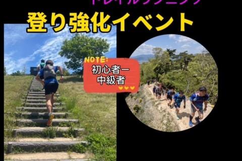 【TSS】生駒トレイルラン(登り強化イベント)