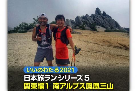 いいのわたる2021 日本旅ラン シリーズ5【関東編 南アルプス鳳凰三山】