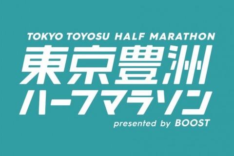 東京豊洲ハーフマラソン2021冬