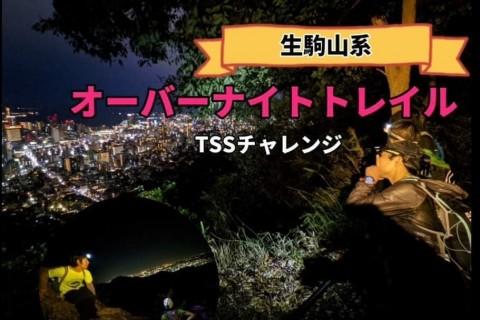 【TSS】生駒山系オーバーナイトトレイル