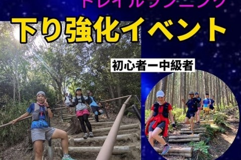 【TSS】生駒トレイルラン(下り強化イベント)