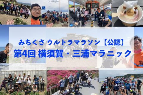 第4回 横須賀・三浦マラニック 追加日程