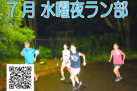 7/21,28(水) 水曜夜ラン部