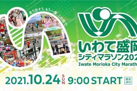 いわて盛岡シティマラソン2021オンライン フィニッシュサービス