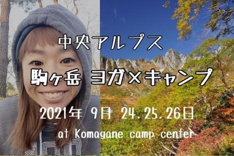駒ヶ根でア活! 山に溶け込むキャンプ場でヨガとアウトドアアクティビティを楽しむ会