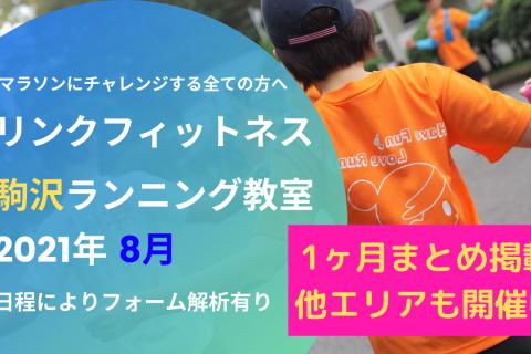 リンクフィットネス東京駒沢公園ランニング教室2021年8月※フォーム解析、Runmetrix体験有り