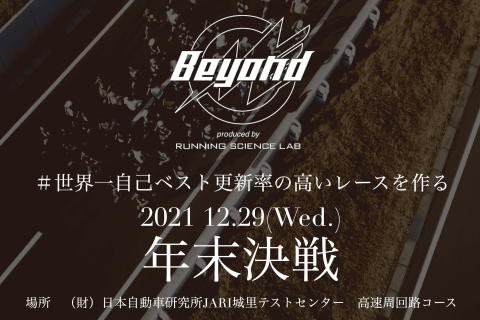 Beyond2021 送迎バス・駐車場をご利用の方へ