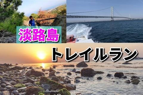 【TSS】淡路島イベント【トレラン&夕方編】