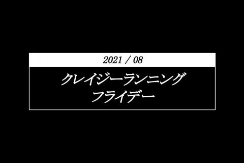 クレイジーランニング フライデー(2021年8月)