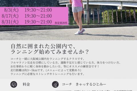 8月31日(火) 限定20名【超入門】ランニングベース大阪城ランニング教室