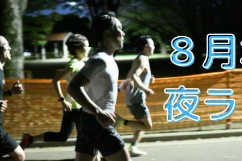 8/4,11,18,25(水) 水曜夜ラン部